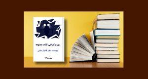 معرفی کتاب پورنوگرافی - دکتر کامیار سنایی روانشناس