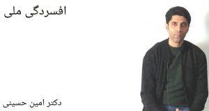درمان افسردگی ملی- سایت روانشناسی دکتر کامیار سنایی